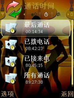 Nokia E50通话时间